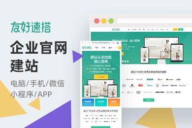 企业官网建站