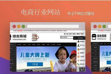 电商行业网站模板