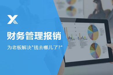 兴元财务管理报销软件