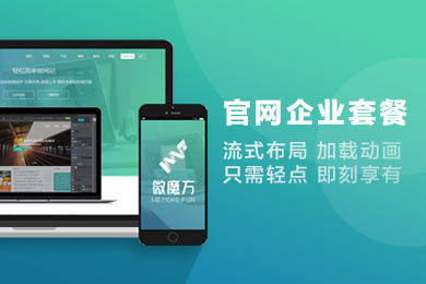 企业官网建站模板