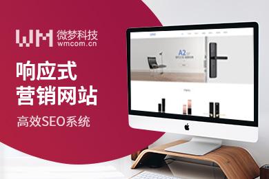 H5响应式网站 · 营销版