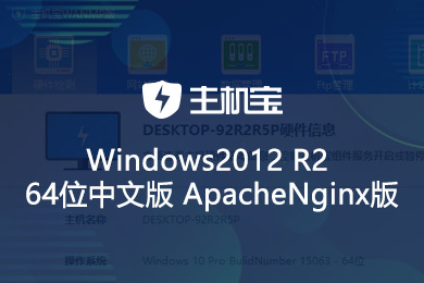 Windows 2012 R2主机宝